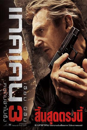 ตัวอย่างหนังใหม่ : Taken 3 (ซับไทย) poster thai