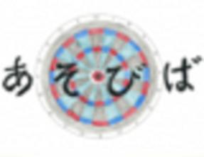 静岡市のゲームバー「あそびば」