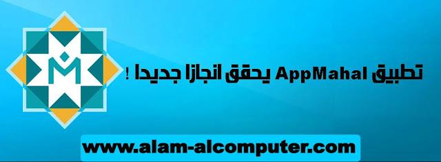 تطبيق AppMahal يحقق انجازا جديدا !