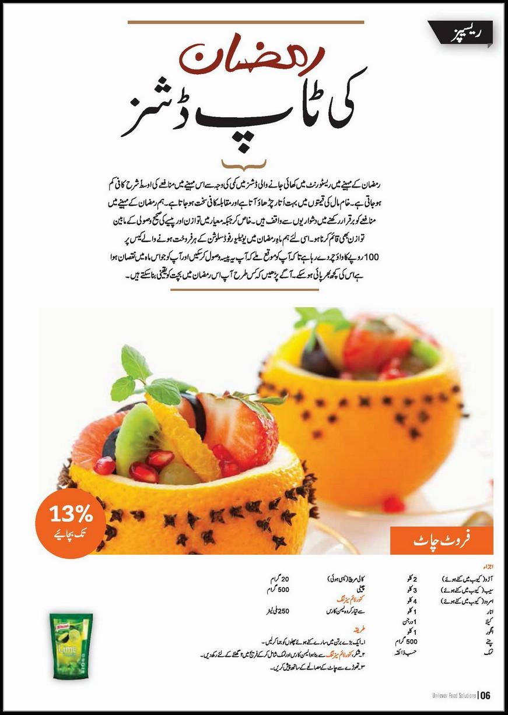 Fruit Chaat Recipe In Urdu Hindi Top Delicious Ramadan Recipes