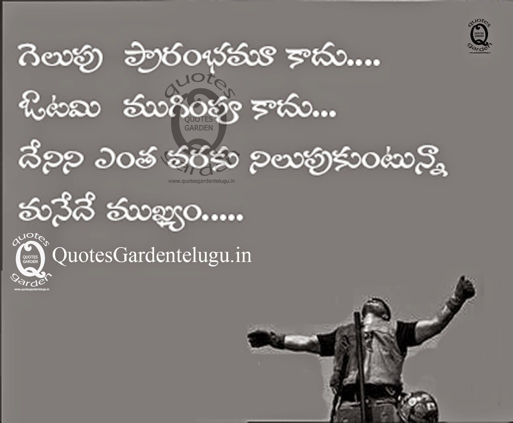 Best Telugu Inspirational Victory Quotes with images