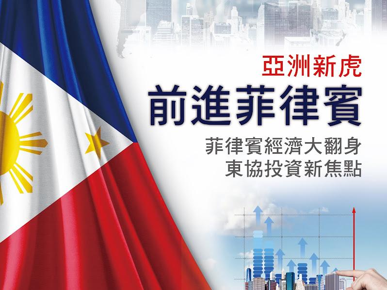 菲律賓不動產投資師<br>官網www.BestCCIM.com