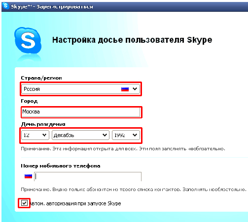 Как восстановить забытый пароль скайпа