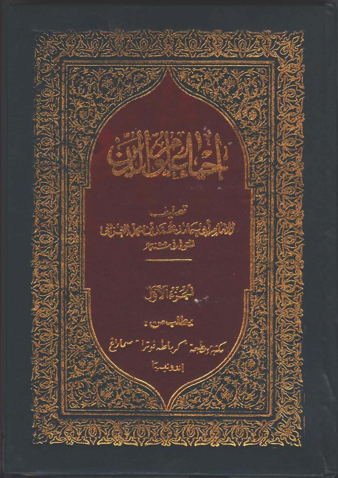 إحياء علوم الدين - أبو حامد الغزالي pdf