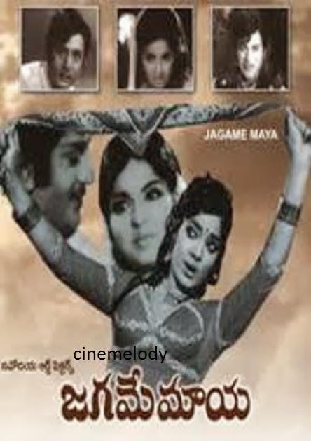 Jagame Maya Telugu Mp3 Songs Free  Download  1973