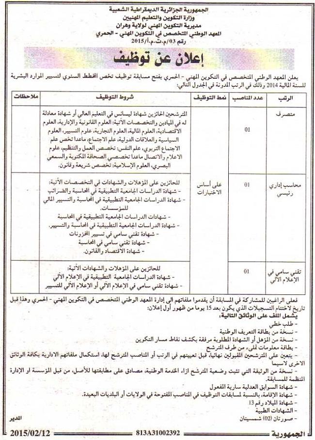 توظيف في المعهد الوطني المتخصص في التكوين المهني الحمري ولاية وهران فيفري 2015 الحمري+ولا�