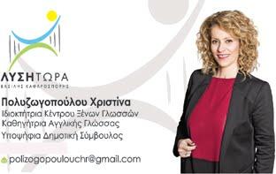 Χριστίνα Πολυζωγοπούλου υποψήφια δημοτική σύμβουλος Δήμου Χαλκιδέων