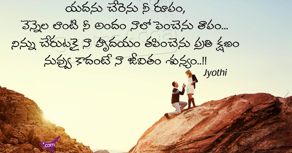 telugu nice romantic love proposal quotes by jyothi 1015