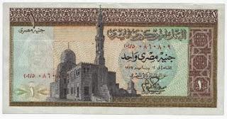 صورة الجنيه المصرى عام 1967م