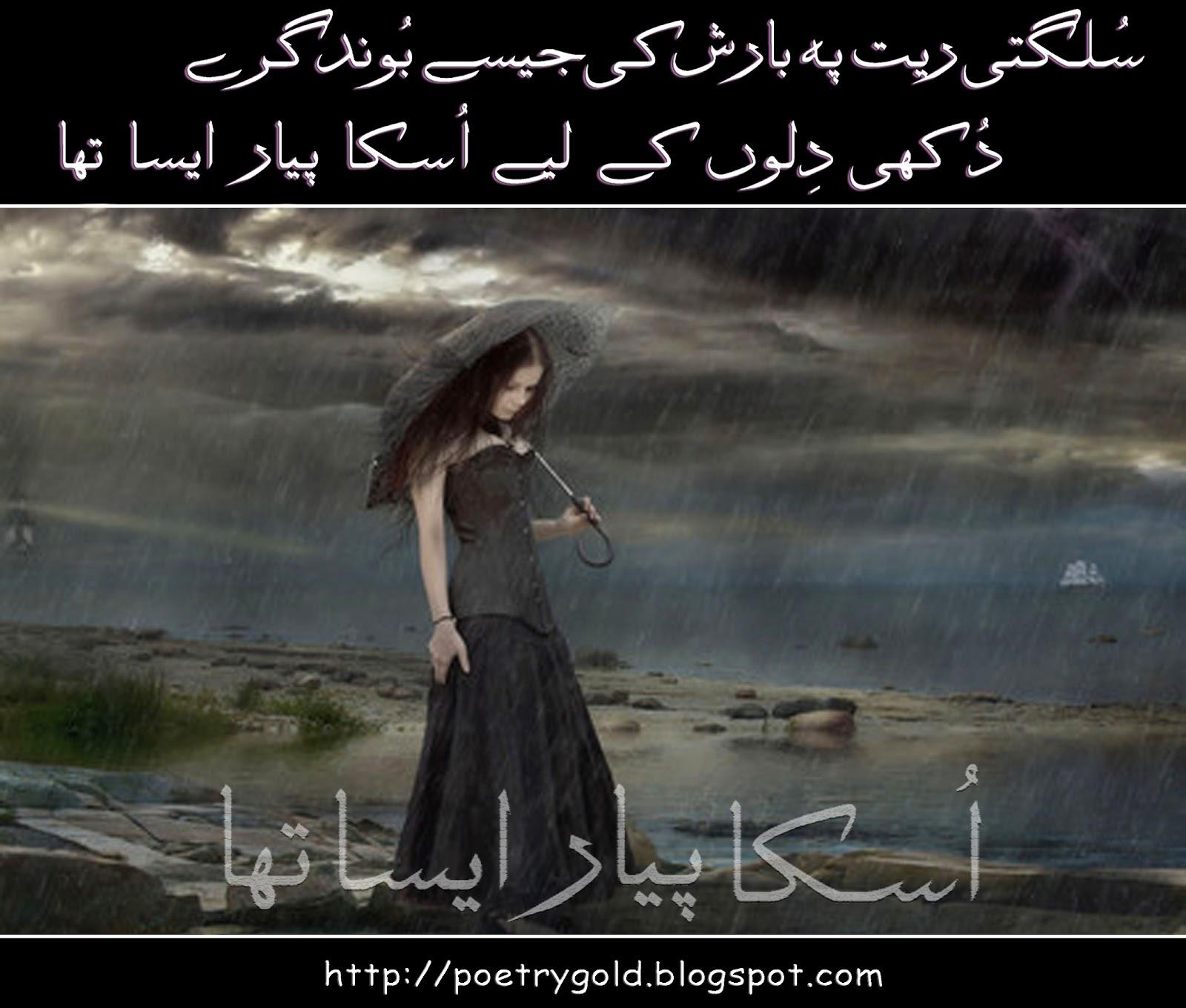 Uska pyar aesa tha urdu poetry shayari ghazal poems sad barsaat poetry in urdu thecheapjerseys Choice Image