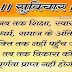 Dharam Suvichar Quotes in Hindi with Pictures