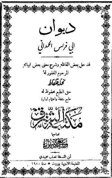 حمل ديوان أبي فراس الحمداني pdf