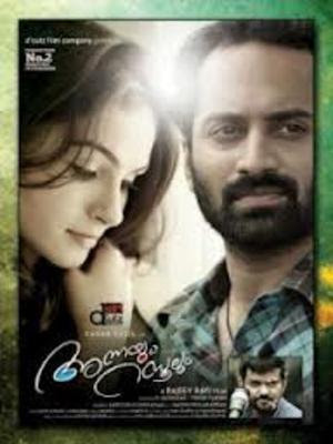 2013 Malayalam Full Watch DVD RIP Movie Online - Youtube Watch Full