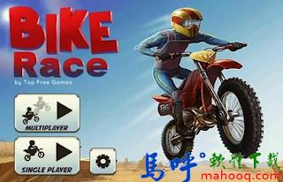 Bike Race Free APK / APP Download、Bike Race Free Android APP 下載,好玩的摩托車遊戲 APP