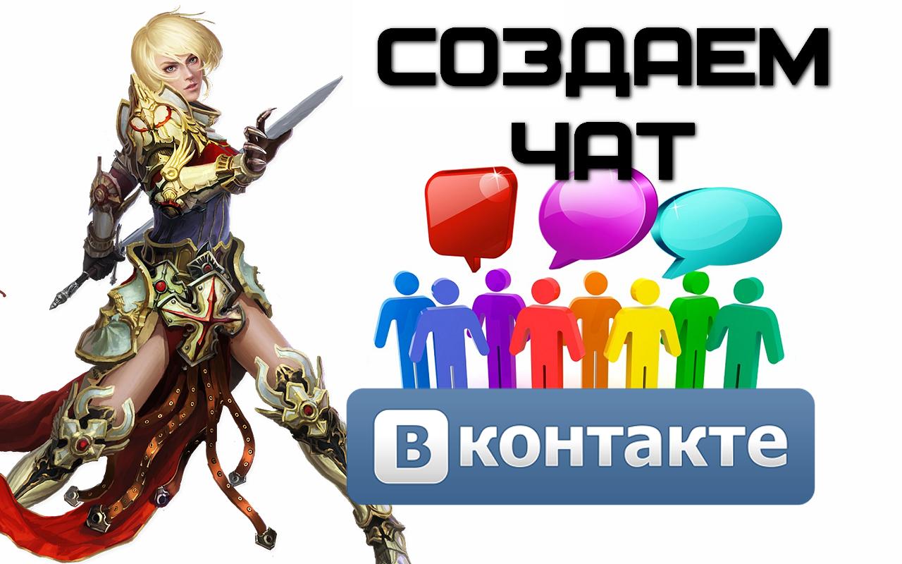 Как создать беседу Вконтакте (конференция или общий чат)?