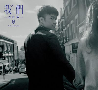 [Album] 我們 We - 古巨基Leoku