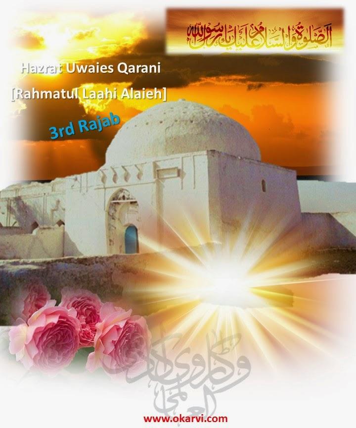 saints islam auliyaa allah rajab hazrat uwaies qarani allama kokab noorani okarvi