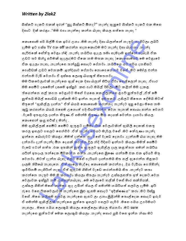 Sinhala Wal Katha Stories