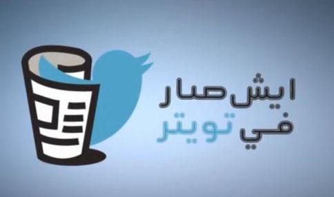 برنامج تويتر حلقات برنامج تويتر
