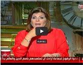 برنامج  من القاهرة  -- مع أمانى الخياط  -- حلقة يوم  الأربعاء 24-9-2014