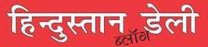 hindustan-daily blog