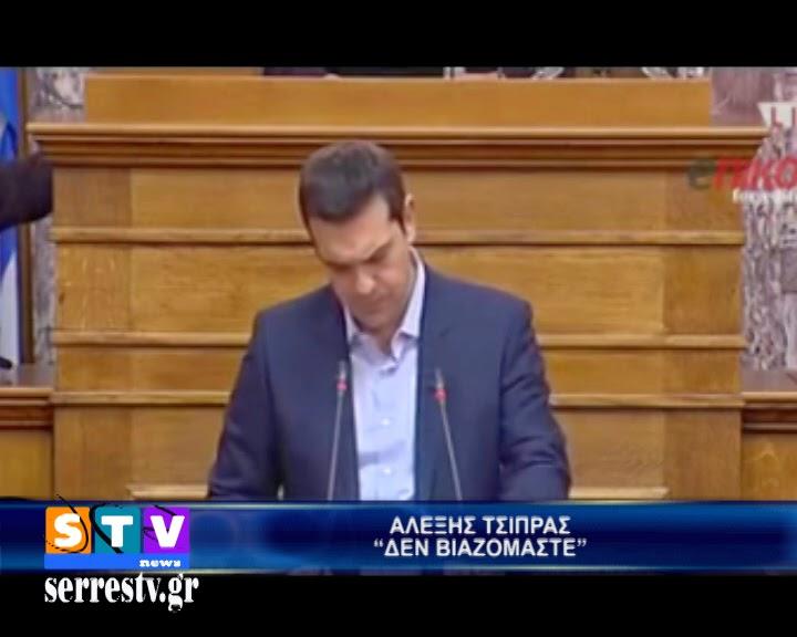 """""""ΔΕΝ ΒΙΑΖΟΜΑΣΤΕ"""""""