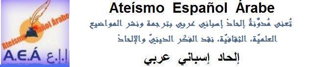 إلحاد إسباني عربي          Ateísmo Español Árabe