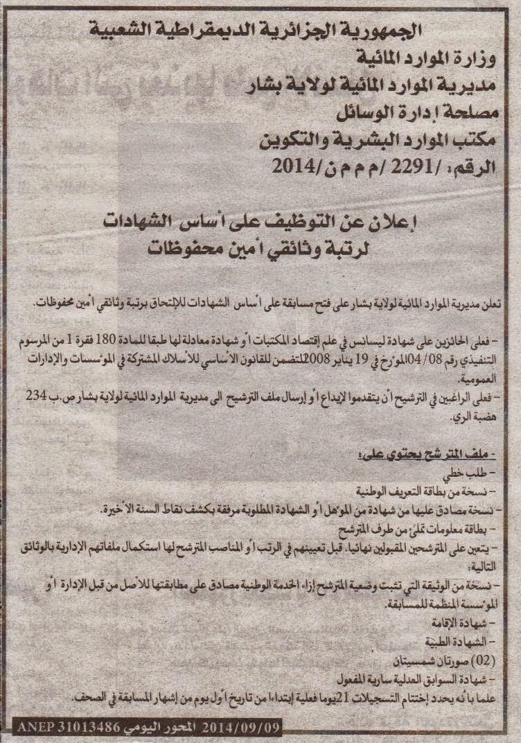 مسابقة توظيف في مديرية الموارد المائية لولاية بشار سبتمبر 2014