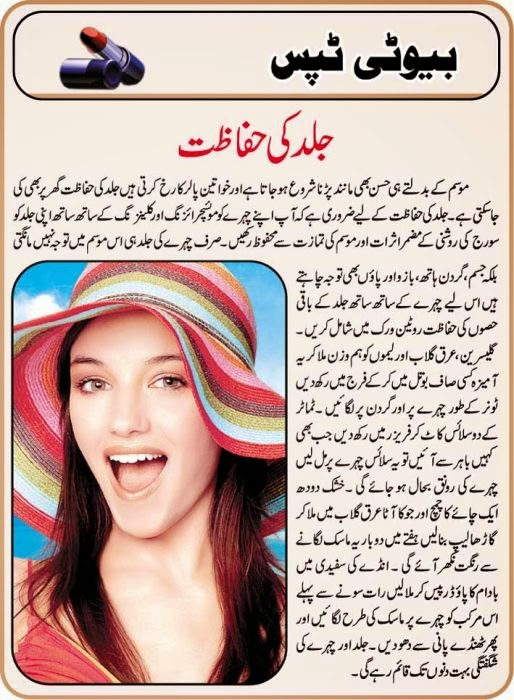 skin care tips, skin care tips in urdu