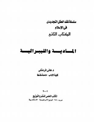 حمل كتاب المادية والليبرالية هاني المرعشلي - هاني المرعشلي