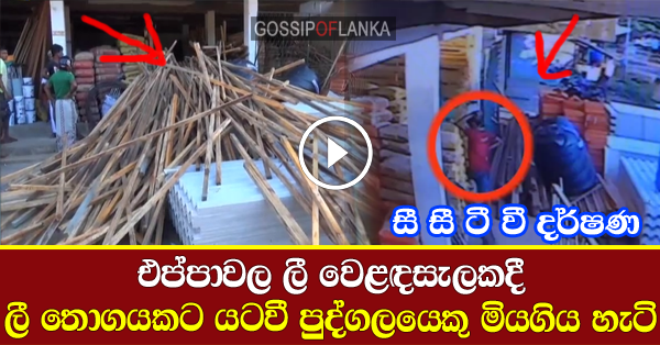 One Man Dead in Eppawala Shop Accident - CCTV Footage