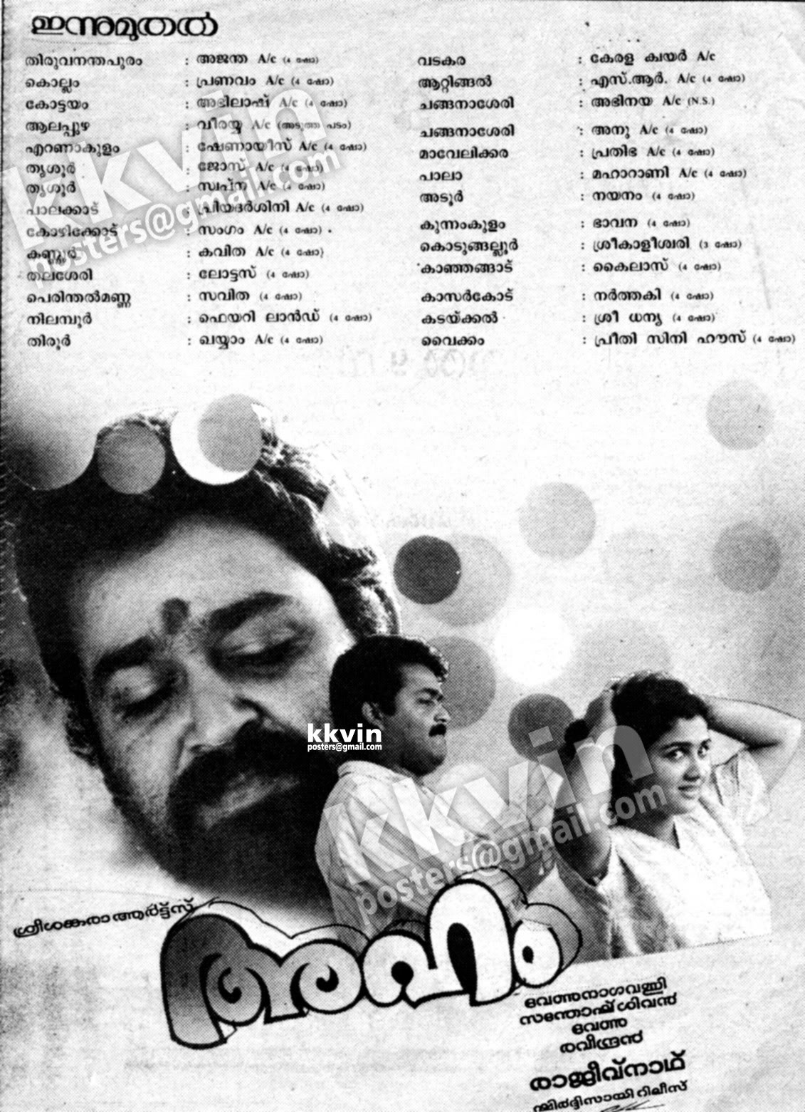 Oru Black And White Cinema Photography From Mohanlal Malayalam
