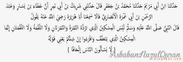 Quran Surat al Baqarah ayat 273