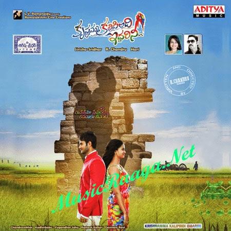 Krishnamma Kalipindi Iddarini Telugu Mp3 Songs Download