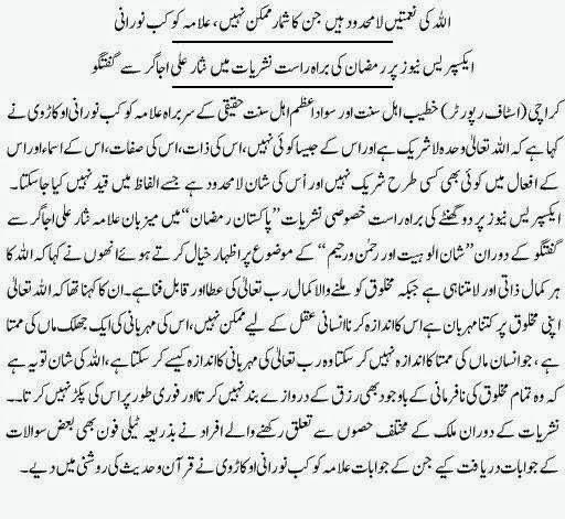 ramadaan program express news report allama kaukab noorani okarvi