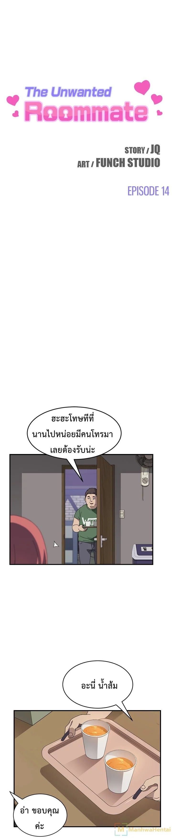 The Unwanted Roommate-ตอนที่ 14