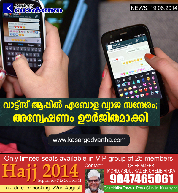 Mangalore, Karnataka, Hospital, Social Networks, National, Ebola, Whatsapp