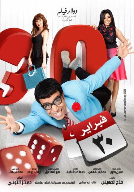 مشاهدة فيلم 30 فبراير يوتيوب اون لاين كامل سامح حسين 2012