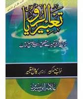 http://books.google.com.pk/books?id=NQahAQAAQBAJ&lpg=PP1&pg=PP1#v=onepage&q&f=false