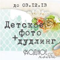 http://modnoe-hobby.blogspot.com/2013/11/2_20.html