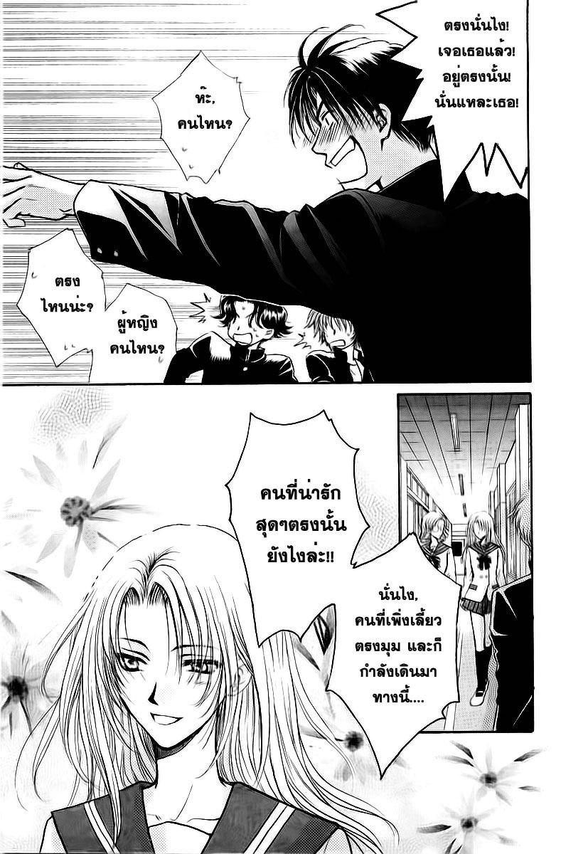 อ่านการ์ตูน Kakumei no Hi 8 ภาพที่ 9
