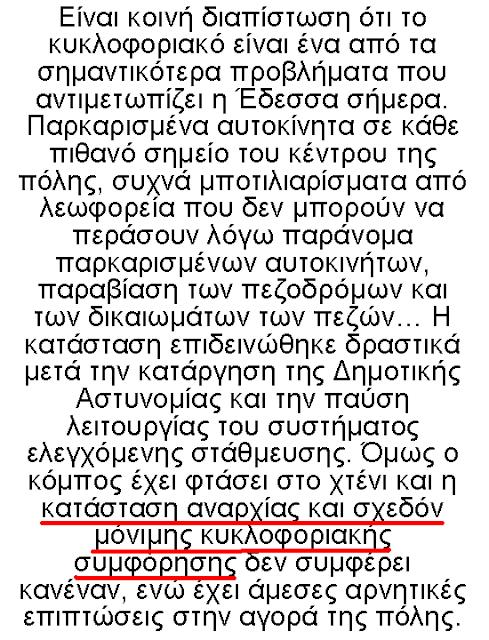 http://dhmoths.blogspot.gr/2014/09/blog-post_819.html