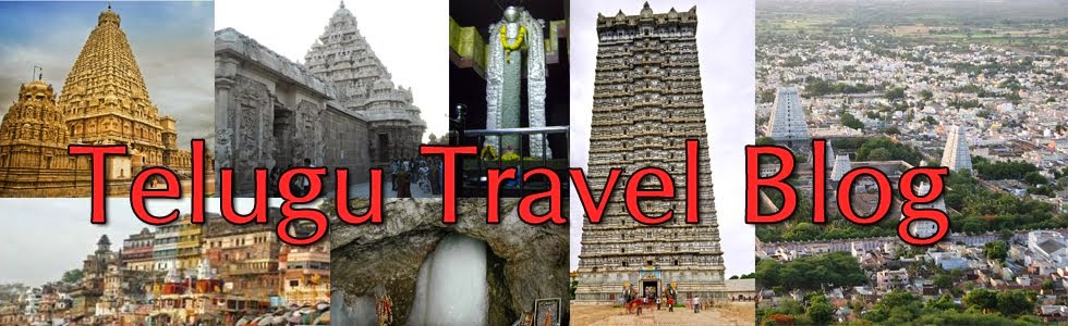 Telugu Travel Blog | Temple Information in telugu | Raja Chandra Blog | తెలుగు ట్రావెల్ బ్లాగ్