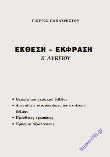 βοηθημα εκθεσης Β Λυκειου Νεοελληνικης γλωσσας