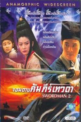 ดูหนังจีนออนไลน์ เดชคัมภีร์เทวดา ภาค 2