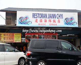 Restaurant Jiann Chyi