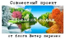 "Анонс СП ""Времена года"""