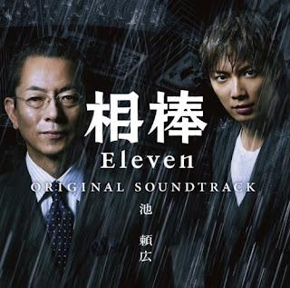 Yoshihiro Ike 池頼広 - Aibo 相棒 season 11 Original Soundtrack