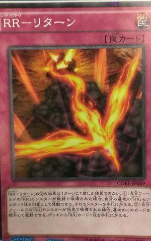 Raidraptor - Return