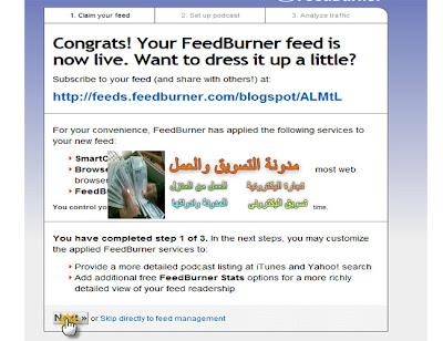 خلاصة الموضوعات التعليقات feedburned3.jpg